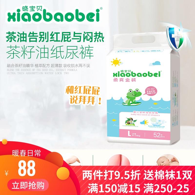 晓宝贝婴儿金装茶籽油纸尿裤夏天超薄透气新生L码夏季宝宝尿不湿