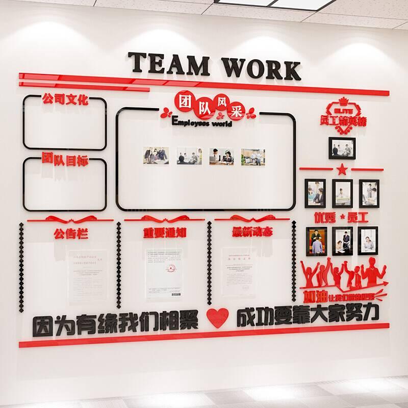 公司员工文化墙团队风采展示照片墙办公室装饰企业通知宣传栏墙贴