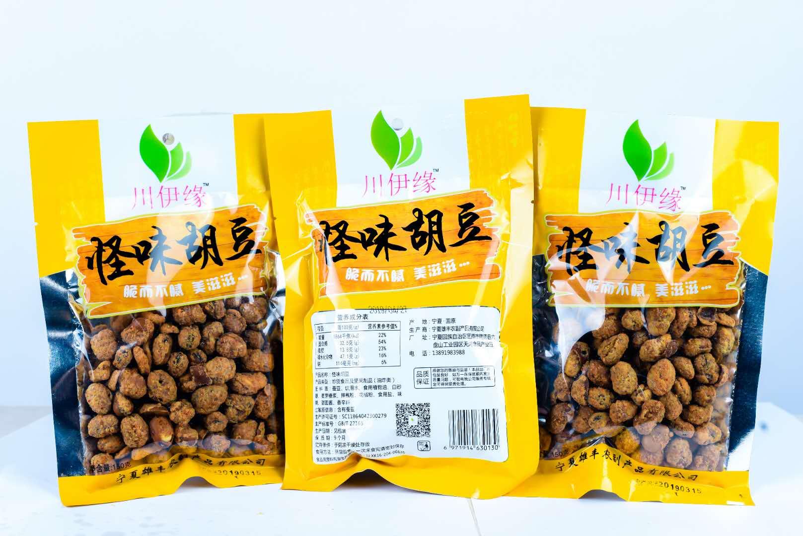 重庆特产怪味胡豆零食蚕豆花生豆兰花豆炒货休闲麻辣零食包邮