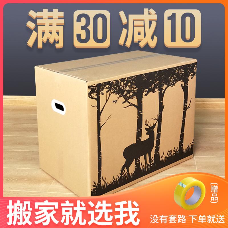 3个/5个装 搬家纸箱带手扣超大打包整理包装盒五层特硬收纳箱批发