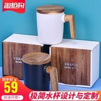 团体高质水杯定制简约北欧ins一对创意带盖公司马克杯陶瓷情侣520