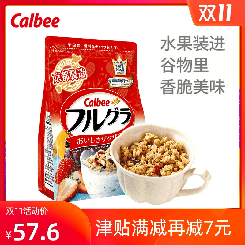 日本进口calbee水果坚果即食燕麦片