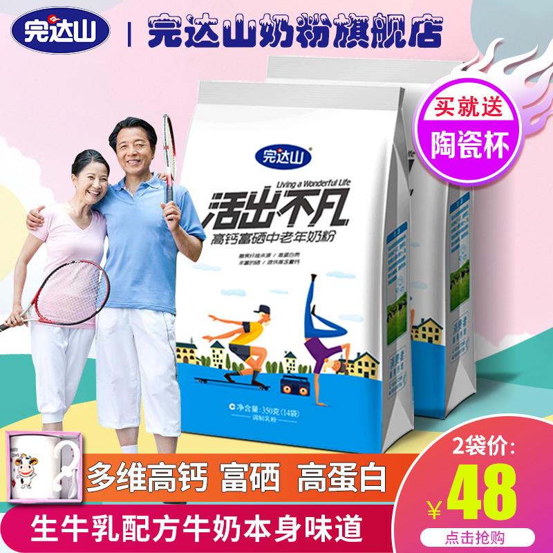完达山中老年多维高钙奶粉2袋 小袋装成年中年老年人老人营养牛奶