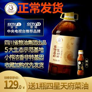 天府菜油(五星) 四川粮油食用油5升桶装家用非转基因小榨菜籽油5l