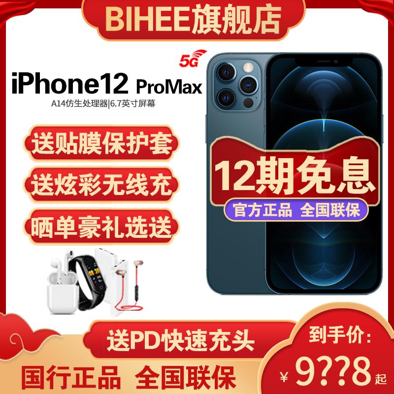 中國代購|中國批發-ibuy99|iphone|【12期免息/现货速发】Apple/苹果iPhone12 Pro Max 5G手机国行正品官方天猫…