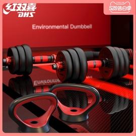 红双喜哑铃男士健身家用壶铃可拆卸环保杠铃组合套装运动器材一对图片