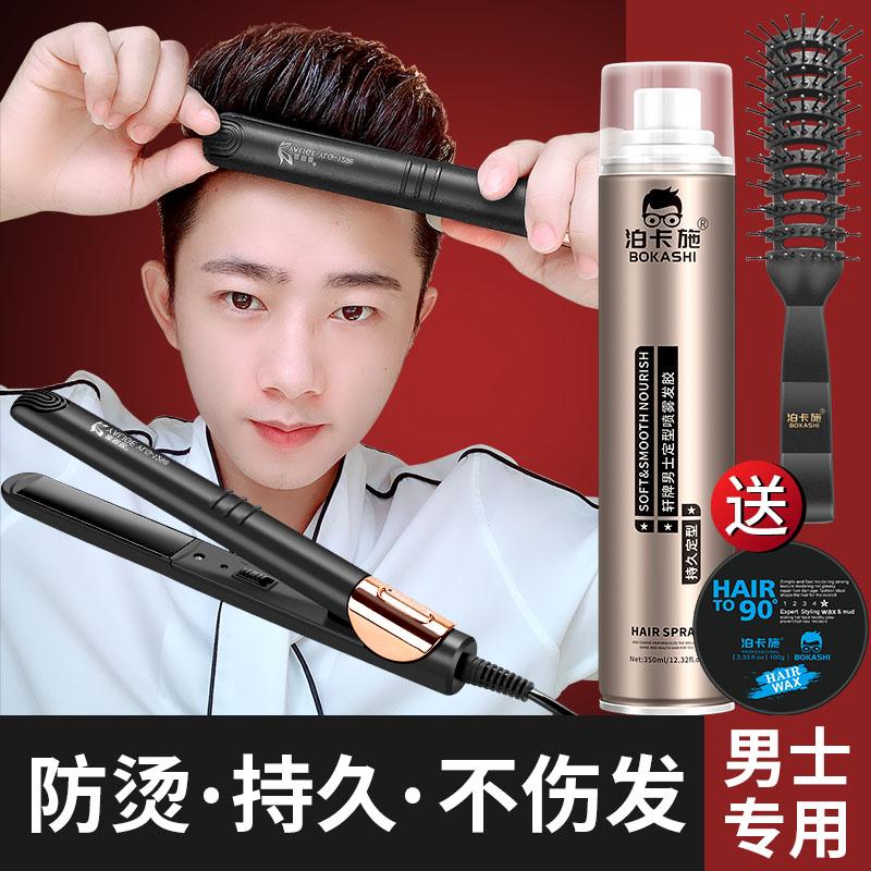 直发器男 直卷两用不伤发小型烫发棒头发蓬松造型卷发棒男士专用
