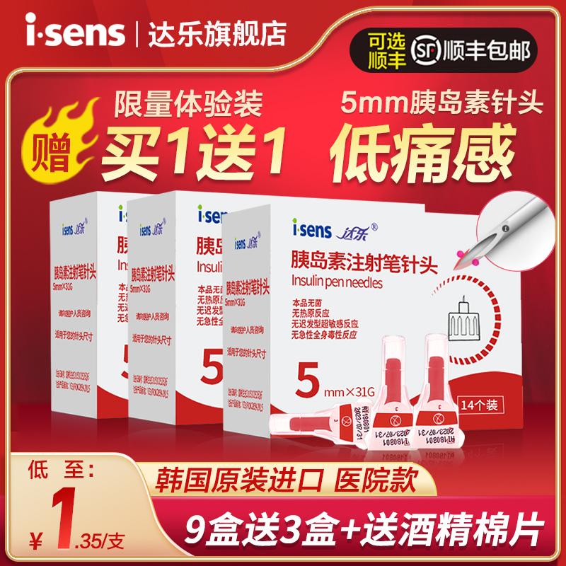 韓国は達楽のインシュリンの注射の針を輸入して一回限りの医療用5 mm 31 G糖尿病の承諾とペンで通用します。