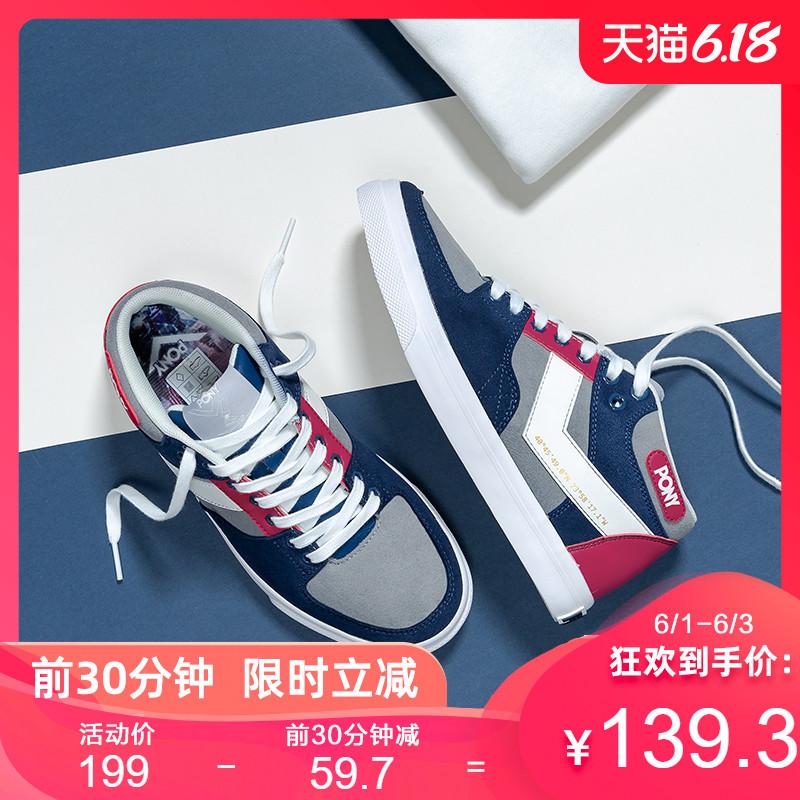 pony官方波尼清仓打折经典休闲男女情侣款板鞋时尚滑板鞋83W1AT03