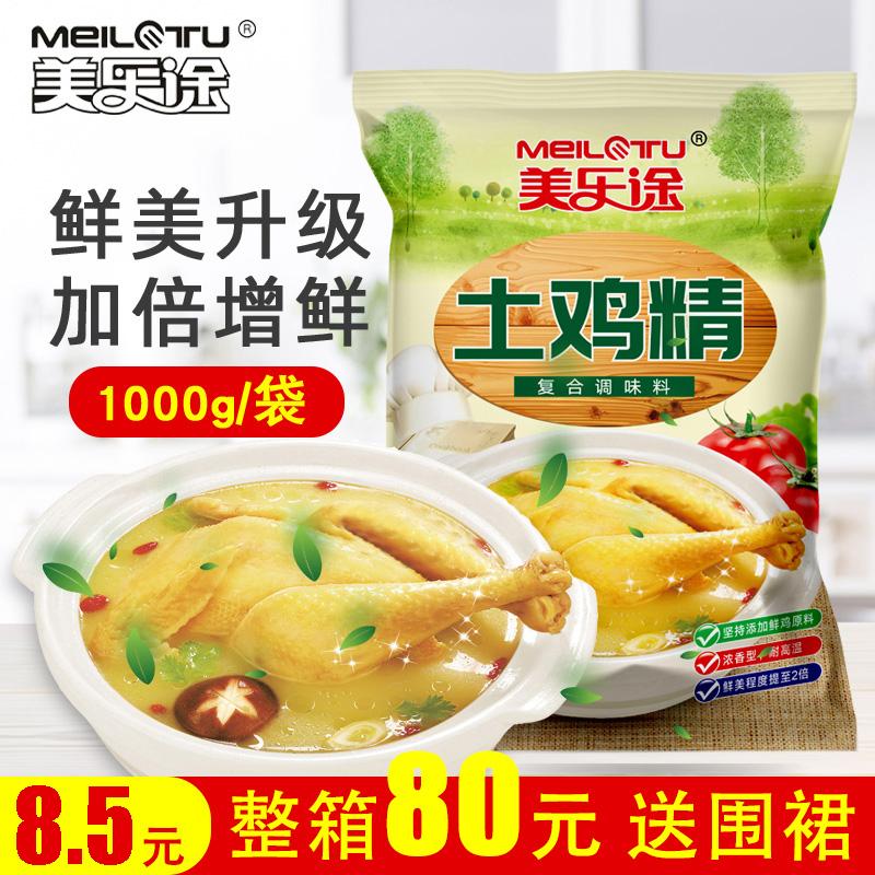 土鸡精大袋商用鲜浓火锅鸡精厨房调味料1000g家用土鸡精味精鸡粉