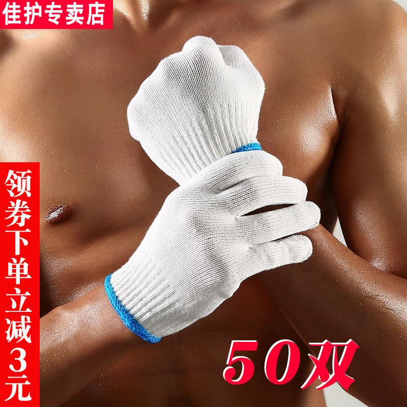 佳护灯罩棉手套线劳动劳工线手套