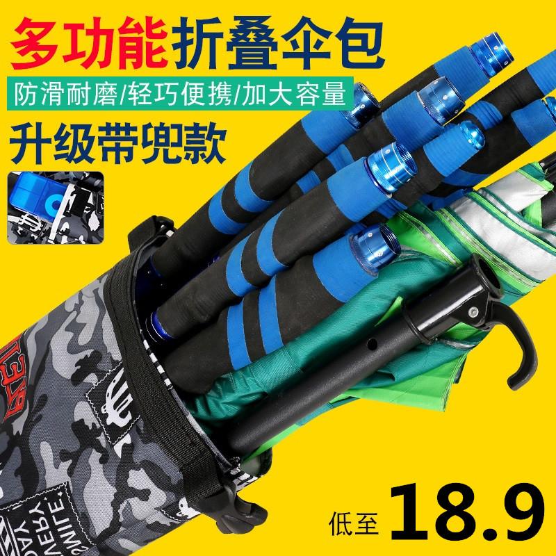 可折叠伞袋伞包钓鱼伞收纳袋帆布竿包鱼杆袋防水耐磨渔具垂钓用品图片