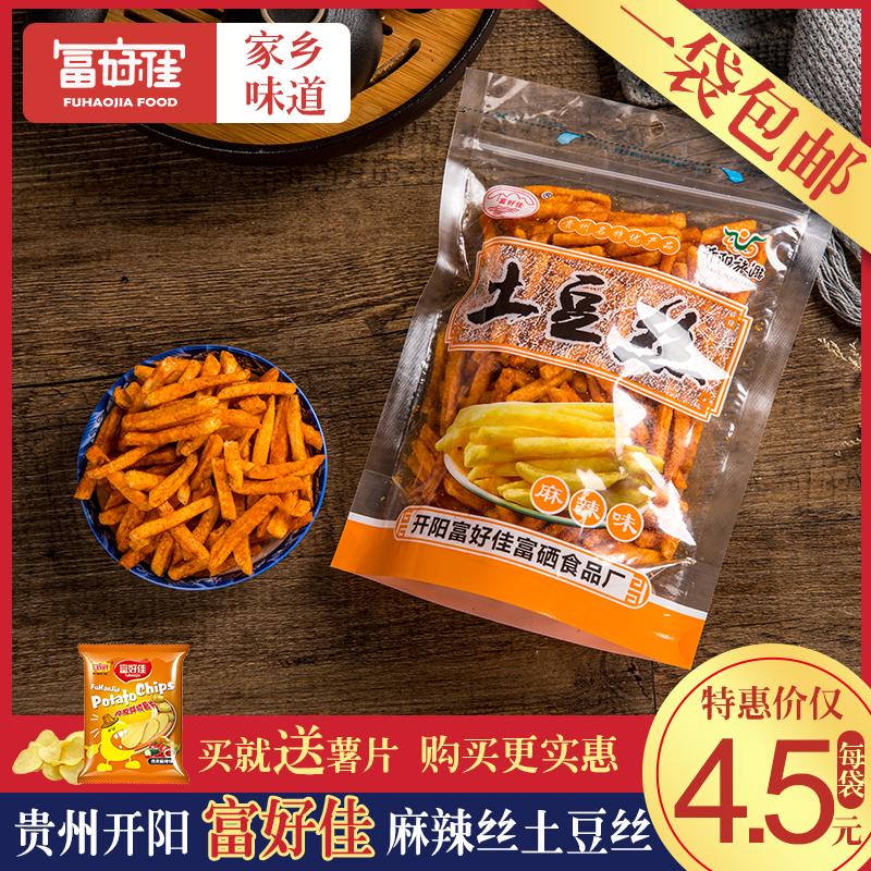 貴州の特産品の開陽富はとても良いです。スパイシーなジャガイモ網の赤い悪辣な条ポテトチップスのお菓子は子供の時の故郷の味です。
