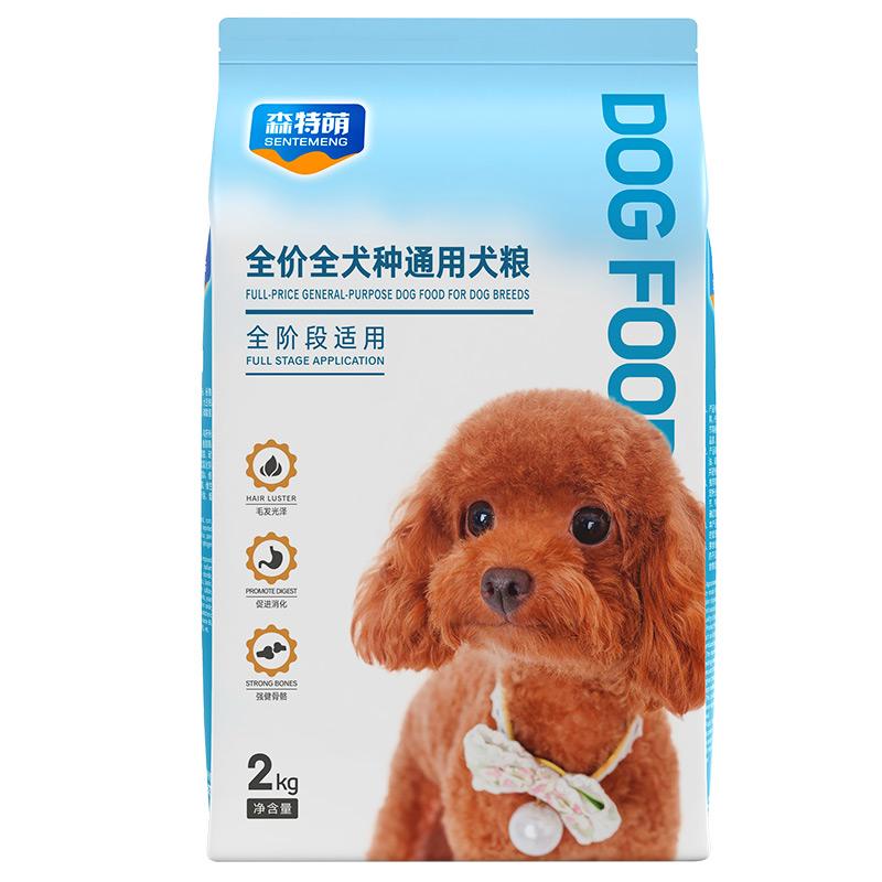 森特萌狗粮通用型泰迪金毛比熊博美法斗幼犬成犬奶糕小型犬2kg