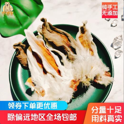 阿桶家自制风干带毛兔耳朵促肠胃消化磨牙泰迪金毛宠物狗零食包邮图片