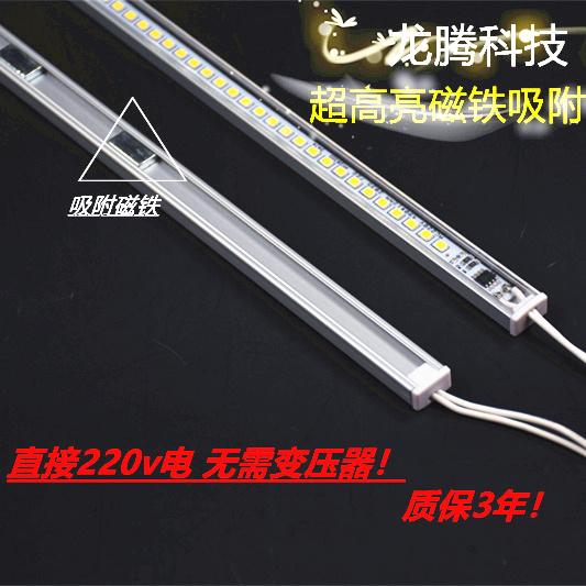 led硬灯条220V高亮超薄长条灯货架展示柜吸附磁铁灯管免变压器