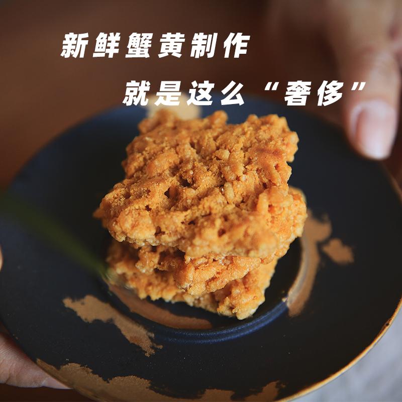 【领专属券减25元】浔隐山蟹香蛋黄锅巴休闲食品零食15片/盒*2盒