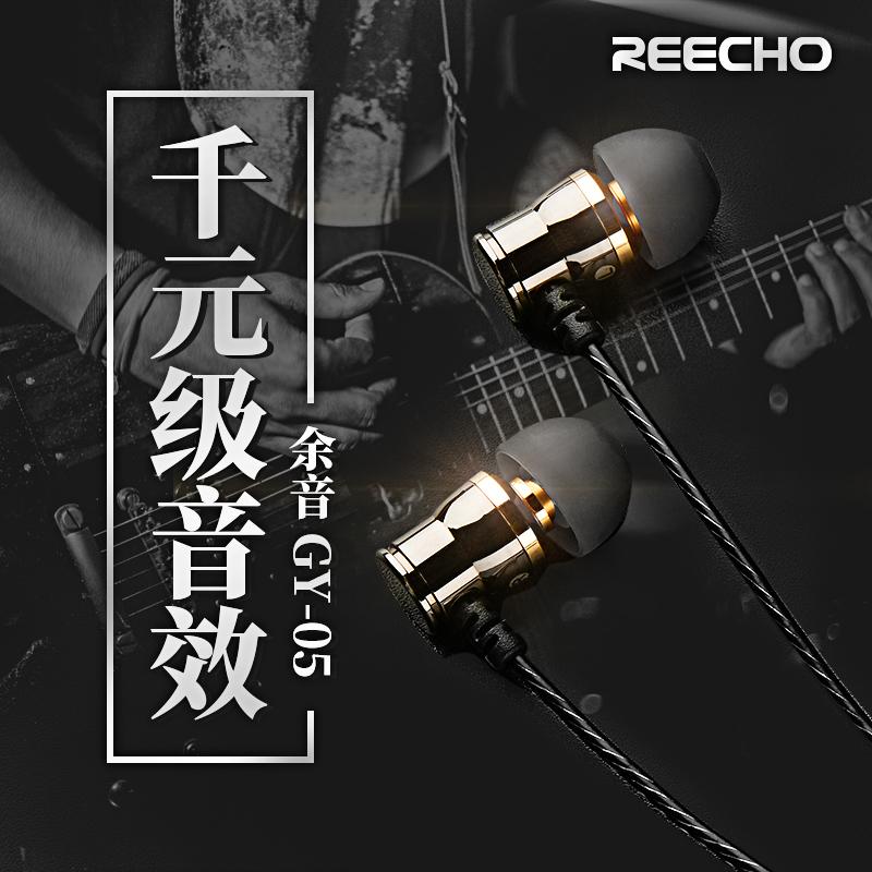 热销65件限时抢购reecho余音gy-05金属hifi苹果耳机