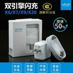 适用于vivo充电器双引擎闪充X9 x9s X7 X9plus x20 x21 x23 skk原