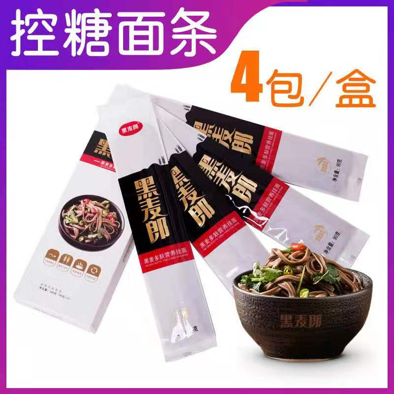 Ryelang whole wheat tartary buckwheat noodles coarse cereals noodles non saccharin low fat diabetes cake instead of coarse cereals staple food buckwheat noodles