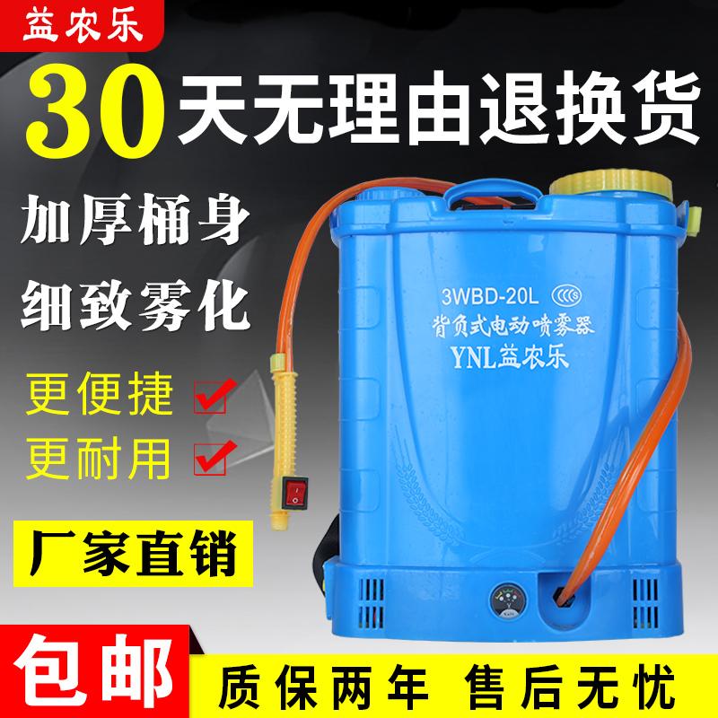 電動噴霧器農用背負式充電打藥機高壓鋰電池消毒殺蟲桶家用噴藥壺