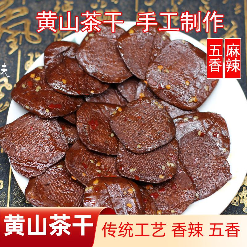安徽特产黄山五城茶干麻辣五香手撕豆干豆腐干香干零食小吃下酒菜