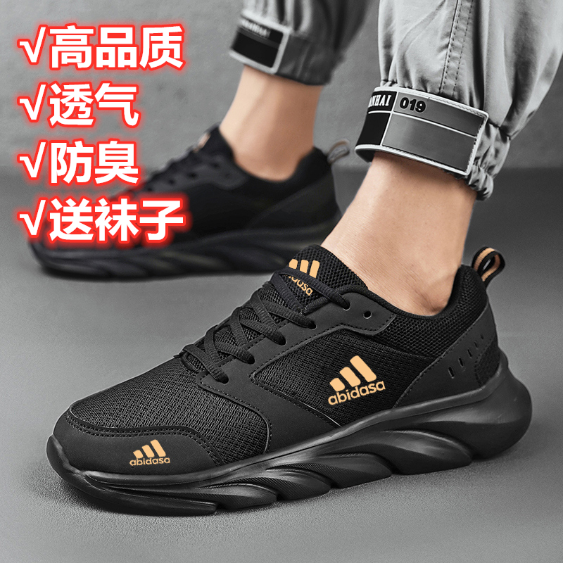 Mens shoes summer new Aishan ADI shoes mens breathable odor proof small running shoes sports shoes light mesh casual shoes black