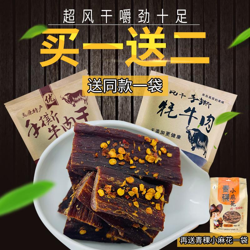 沙爹重庆青藏特产风干牦牛肉干手撕沙嗲味特硬袋装超干多口味