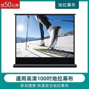 领50元券购买jmgo坚果地拉式100寸高清4k支架幕