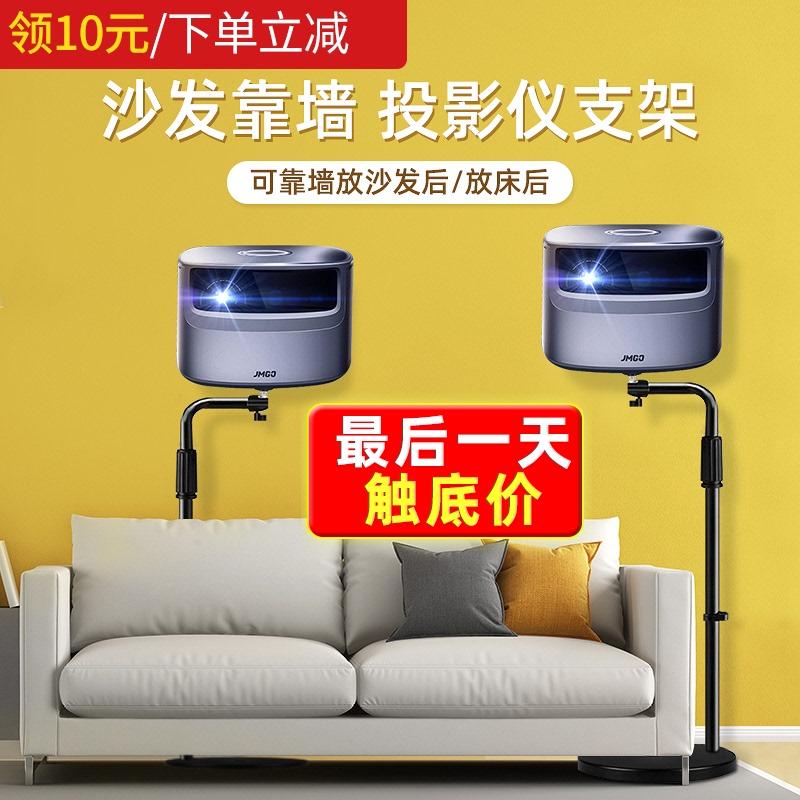 坚果J10投影仪G9当贝F3 F1 d3x家用床头落地通用伸缩支架 P3 G7S x7 極米H3 Z6X小米家沙发靠墙投影机托架子