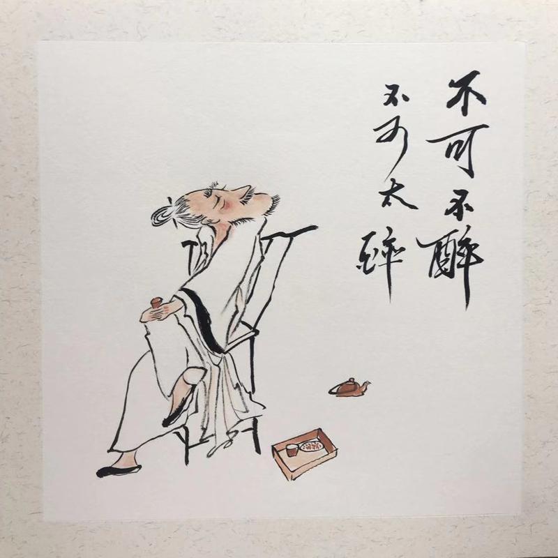 1997美术工作室临摹黄永玉画不可不醉不可太醉人物画国画装饰书画