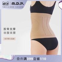 mdp日本束腰带女产后瘦身收腹神器塑腰封瘦腰夏季薄款燃脂减肚子