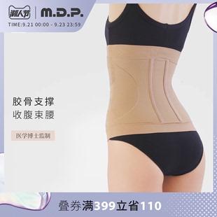 薄款 燃脂减肚子 mdp日本束腰带女产后瘦身收腹神器塑腰封瘦腰夏季