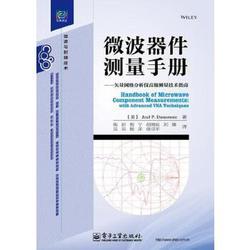 微波器件测量手册-矢量网络分析仪高级测量技术指南