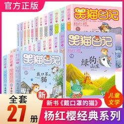 笑猫日记全套新版 正版全套27册戴口罩的猫杨红樱笑猫日记50系列书全套第一季第二季三四五六年级小学生课外阅读书籍儿童文学读物
