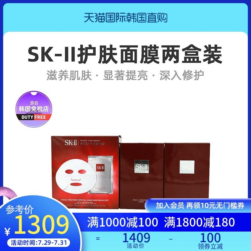 香港直邮SK-II青春面膜前男友面膜10片 x 2盒补水保湿滋润