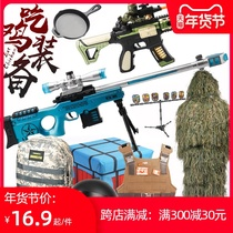 声光电动儿童玩具枪男孩子大号男童吃鸡全套装备awm狙击2-3岁6