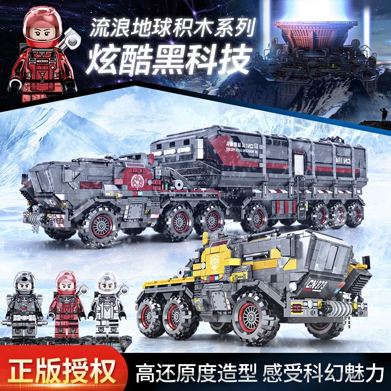 森宝流浪地球火石运载兵汽车儿童樂高积木拼装玩具益智模型男孩子