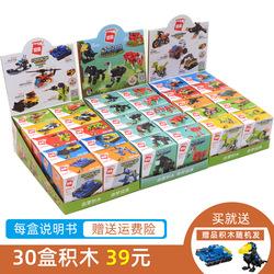 启蒙樂高积木拼装玩具小颗粒盒装益智力动脑儿童男孩子组拼插拼图