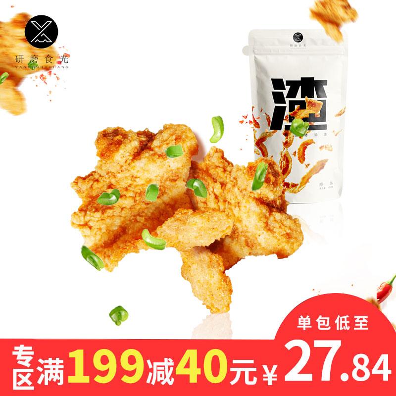 研磨食光 酥脆香酥猪油渣脆皮五花肉零食猪肉粕脂渣肉渣175g*1包