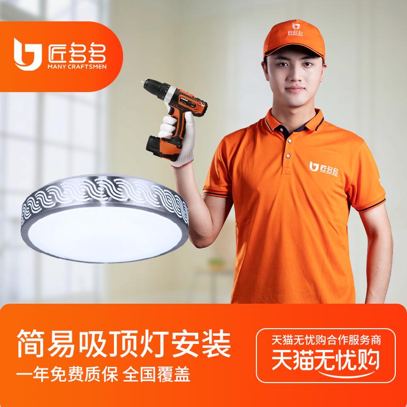简易吸顶灯安装拆旧 上门服务 匠多多灯具安装服务 起步价50元起