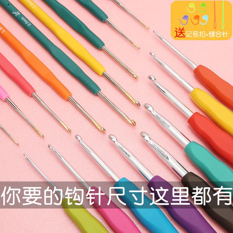 鉤針工具套裝編織毛線針彩色軟柄金屬不銹鋼鋁勾針手工diy材料包