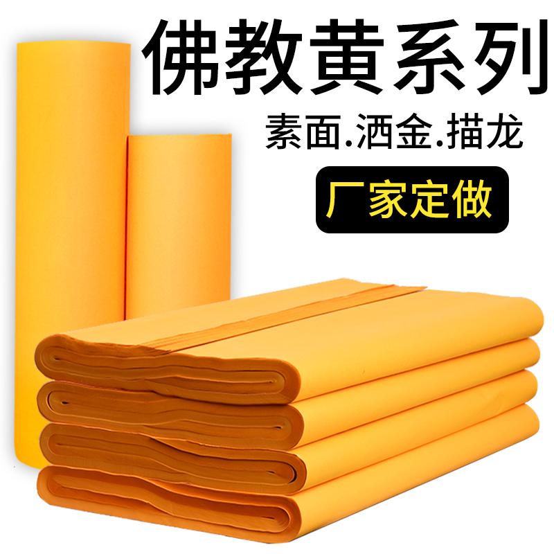 华济佛教黄宣纸四尺六尺佛教黄冷金描龙素面宣纸长卷黄色书法作品纸橙色书画纸纯色佛寿作品用纸