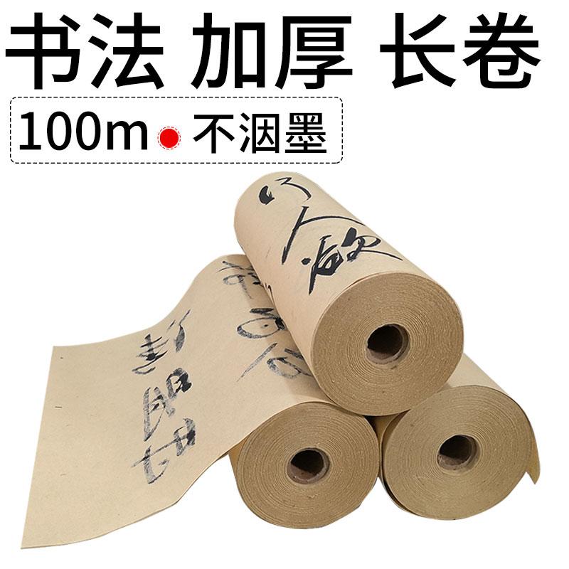 Бумага из бамбука Артикул 593972972689