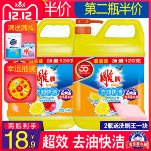 雕牌洗洁精家庭装厨房家用1.12kg瓶装强效去油洗洁剂促销实惠正品
