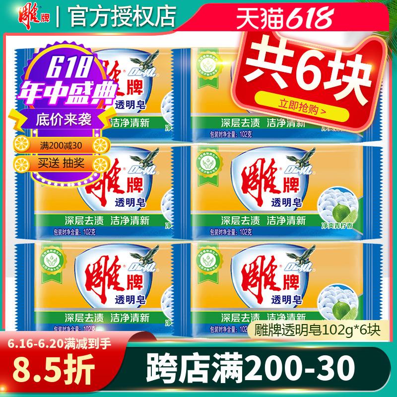 雕牌透明皂洗衣皂102g*6块家用小肥皂实惠装去污渍柠檬飘香正品
