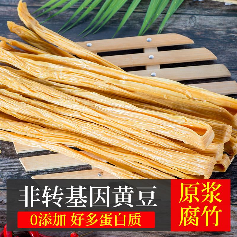头层腐竹干货不添加淀粉700g袋装纯豆腐皮油豆皮非转基因黄豆腐皮