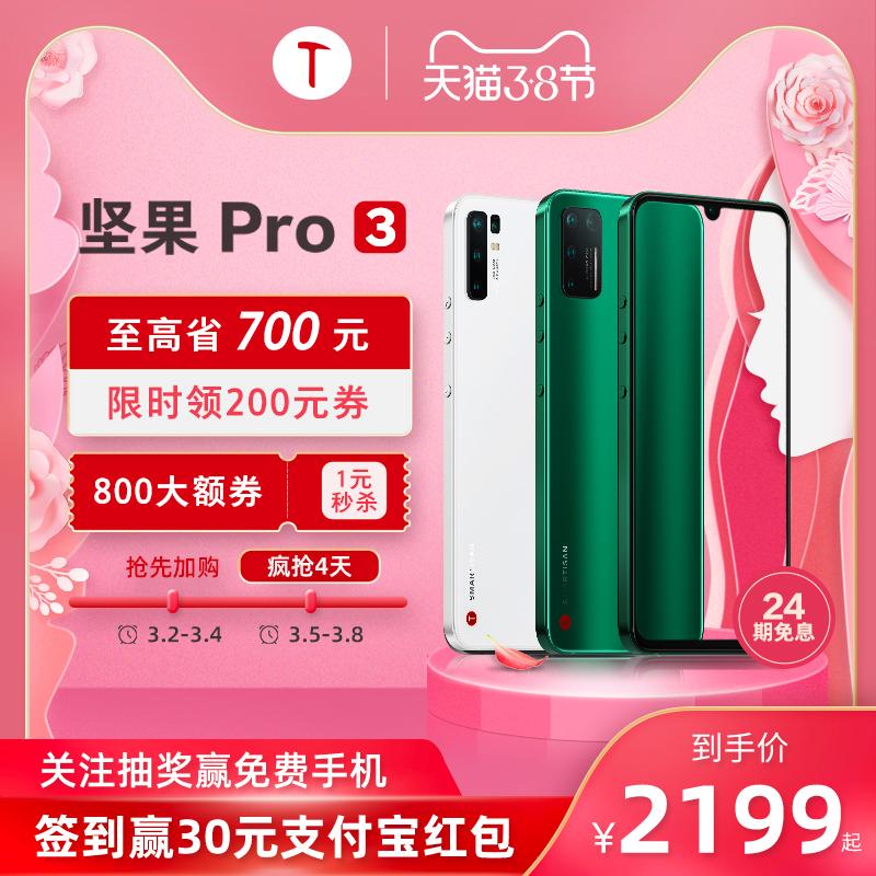 【享24期免息】SMARTISAN/锤子坚果Pro3手机 新品高通骁龙855Plus大电池四摄智能手机官方旗舰店