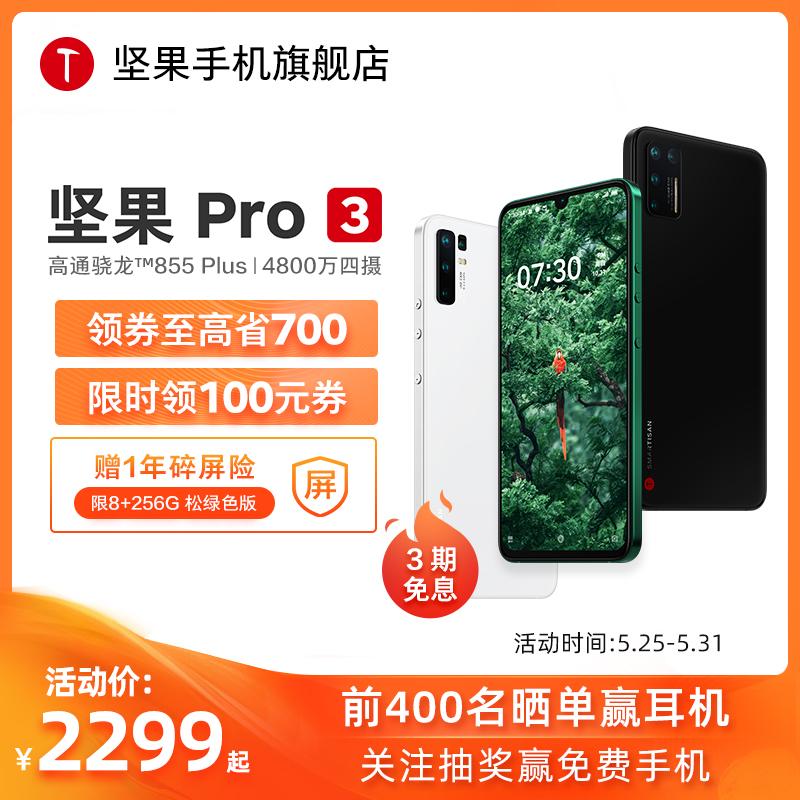 【享3期免息】SMARTISAN/锤子坚果Pro3手机 新品高通骁龙855Plus大电池四摄智能手机官方旗舰店图片