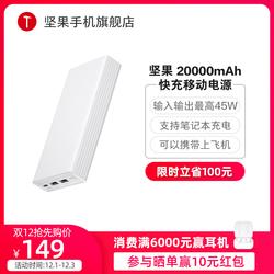 Smartisan/锤子坚果快充移动电源笔记本20000毫安充电宝大容量薄